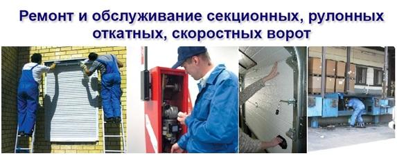 Автоматика для ворот ремонт в Одинцово